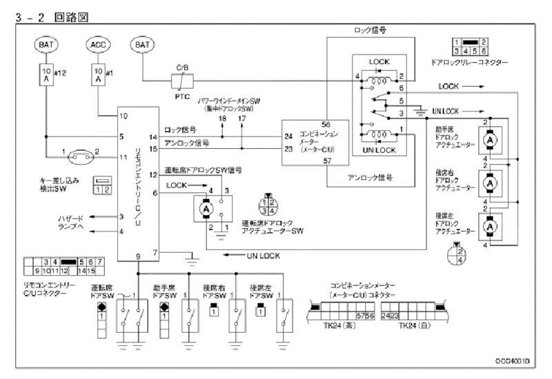 180SX remote control unit wiring